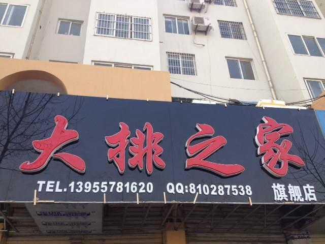 安徽省宿州市森扬商贸有限公司